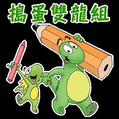 Dinosaur W&W