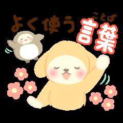 Hitsuji no Maple (Maple Sheep)2
