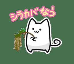 Ten nyan evil Nyan 3 -hay fever- sticker #8201400