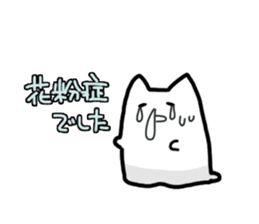 Ten nyan evil Nyan 3 -hay fever- sticker #8201415