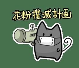 Ten nyan evil Nyan 3 -hay fever- sticker #8201423