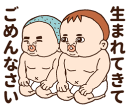 The eight-month-old cute Baby! sticker #8234930
