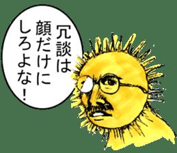 Yu-oyaji sticker #8246201