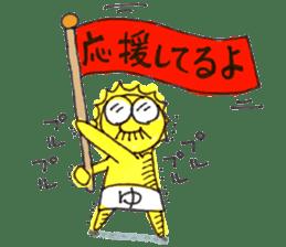Yu-oyaji sticker #8246212