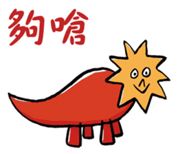 Dinosaur dream sticker #8250451