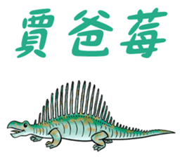 Dinosaur dream sticker #8250463