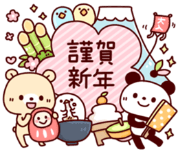 Happy new year forever sticker #8260047