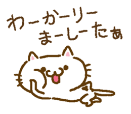 Cheeky sweety cat sticker #8285456