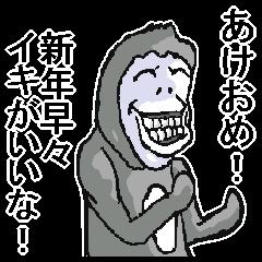 あけおめ!ウキウキモンキー2016