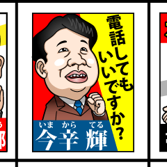 Election poster Sticker