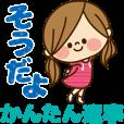 かわいい主婦の1日【かんたん返事編】 | LINE STORE