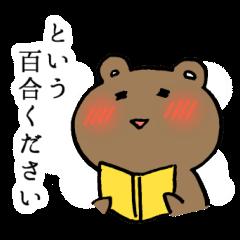 "The bear likes ""Yuri"" and the polar bear"