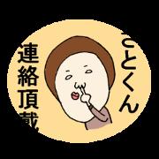 สติ๊กเกอร์ไลน์ The Sticker sent to Satoshi