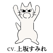 สติ๊กเกอร์ไลน์ SHIKARUNEKO(CV:sumire uesaka)