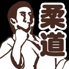 Martial Arts Judo surreal stickers vol.1