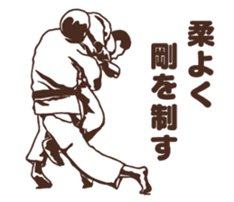 Martial Arts Judo surreal stickers vol.1 sticker #8368716