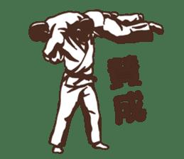 Martial Arts Judo surreal stickers vol.1 sticker #8368730