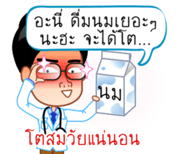 Chat Doctors sticker #8388610