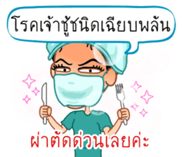 Chat Doctors sticker #8388611