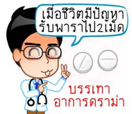 Chat Doctors sticker #8388615