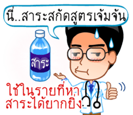 Chat Doctors sticker #8388617
