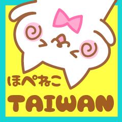 hope neko TAIWAN