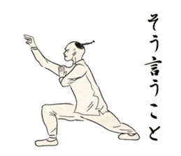 I am Kung fu master sticker #8415474