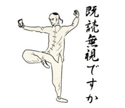 I am Kung fu master sticker #8415475