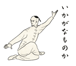 I am Kung fu master sticker #8415478