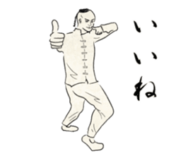 I am Kung fu master sticker #8415488
