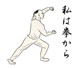 I am Kung fu master sticker #8415494