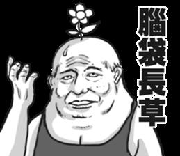 Mr. Chrysanthemum-Part 2 sticker #8464668