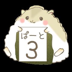 Hamusubi /3rd/