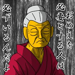 Word of Sayuri old woman 5