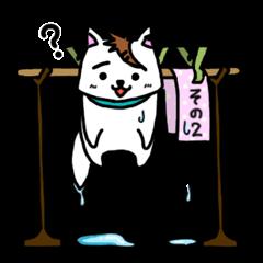 GERAWANKO is faithful dog?~Part 2~