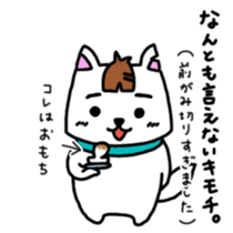 GERAWANKO is faithful dog?~Part 2~ sticker #8482284