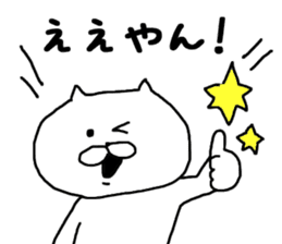 Kansai dialect of cat sticker #8482356