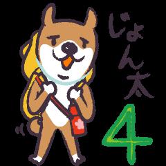 Dog John-ta speak in Sendai dialect. -4-