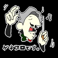 わたし、音楽家なんです。