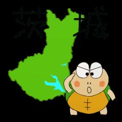 Kame-jiro 15 In IBARAKI