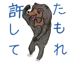 Here we go! Mr.Sun bear sticker #8508272