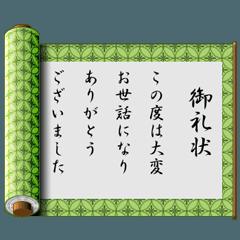 日本の巻物