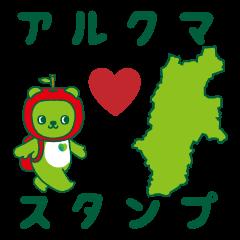アルクマ(長野県PRキャラクター)