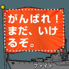 軍艦と旗(メッセージ)