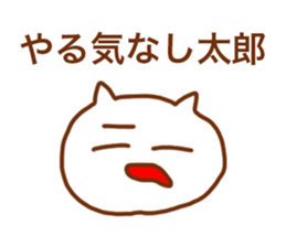 Sticker of the cat which may be cute 2 sticker #8564650