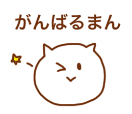 Sticker of the cat which may be cute 2 sticker #8564657