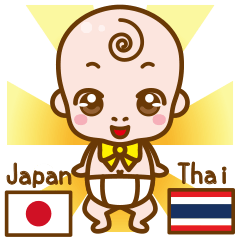 Baby Japanese & Thai sticker