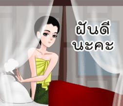 Naree2 sticker #8588451