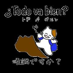 Interpreting cat  [Japanese-Spanish]
