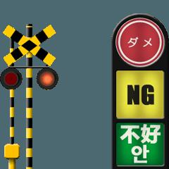 動く鉄道の踏切